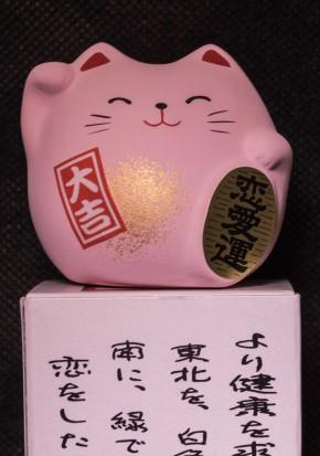 Pufi Manekineko - Pink