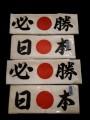 Hachimaki fejpánt